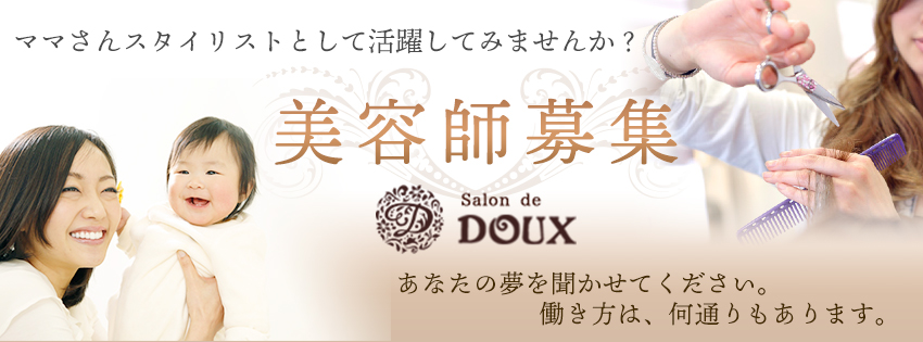 求人ーsalon de DOUXー